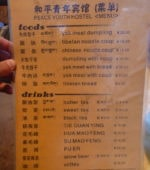 Menu Peace Guesthouse Litang Tibete China
